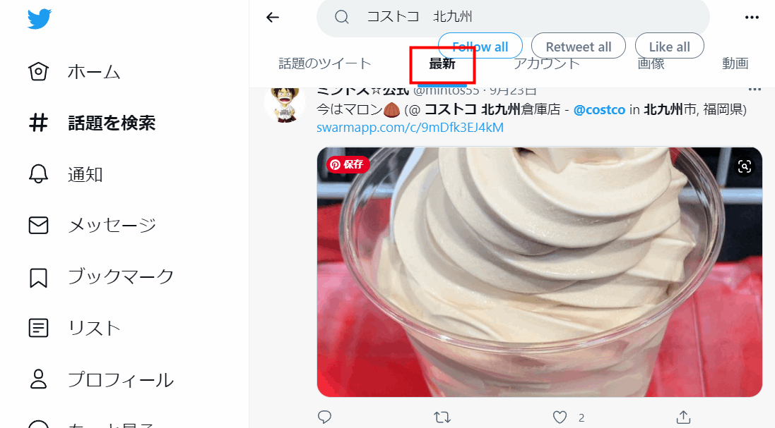 コストコ北九州倉庫店の今の混雑状況をツイッターで確認する