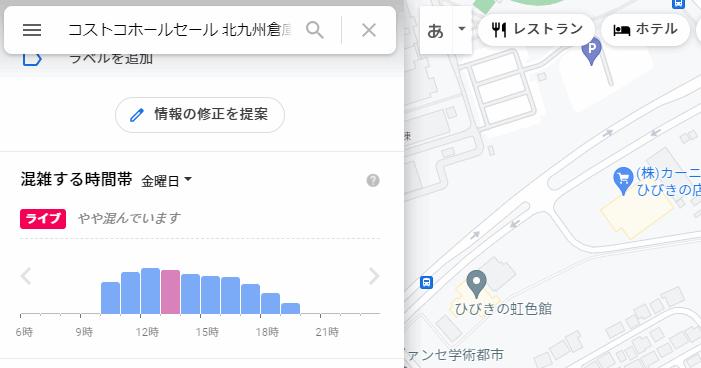 コストコ北九州倉庫店の今の混雑状況をグーグルマップで確認する