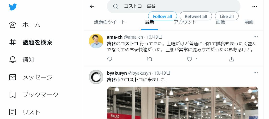 コストコ富谷倉庫店の今の混雑状況をツイッターで確認する