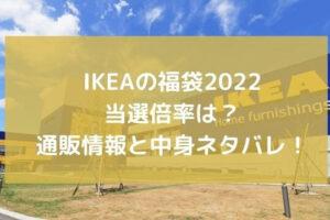 IKEAの福袋2022の当選倍率は?通販情報と中身ネタバレ!